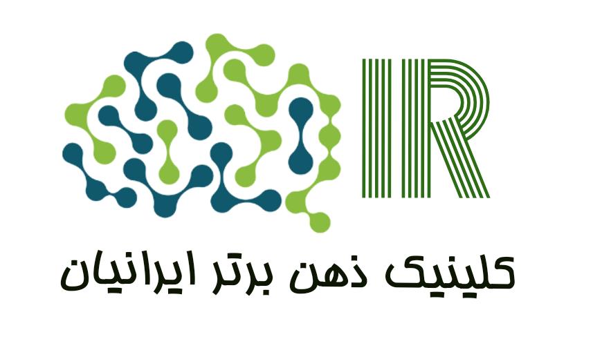 کلینیک چند تخصصی مغز و اعصاب و روان ذهن برتر ایرانیان